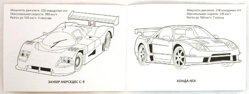 Иллюстрация 1 из 11 для Гоночные автомобили | Лабиринт - книги. Источник: Лабиринт