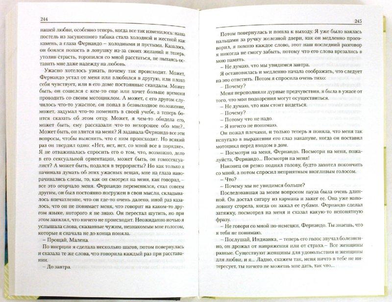 Иллюстрация 1 из 11 для Любовь в ритме танго - Альмудена Грандес | Лабиринт - книги. Источник: Лабиринт