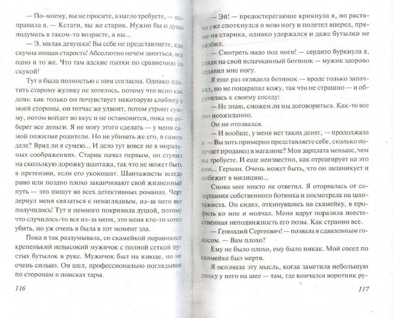 Иллюстрация 1 из 6 для Настоящая жизнь - Наталья Александрова | Лабиринт - книги. Источник: Лабиринт