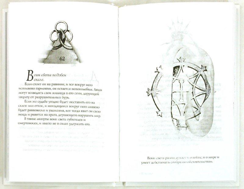 Иллюстрация 1 из 9 для Книга воина света - Пауло Коэльо | Лабиринт - книги. Источник: Лабиринт