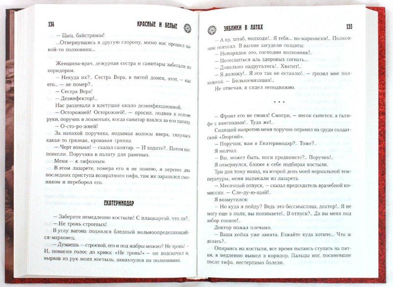 Иллюстрация 1 из 5 для Зяблики в латах (Война и люди) - Георгий Венус | Лабиринт - книги. Источник: Лабиринт