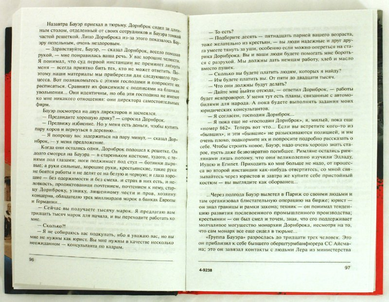 Иллюстрация 1 из 4 для Бомба для председателя - Юлиан Семенов   Лабиринт - книги. Источник: Лабиринт