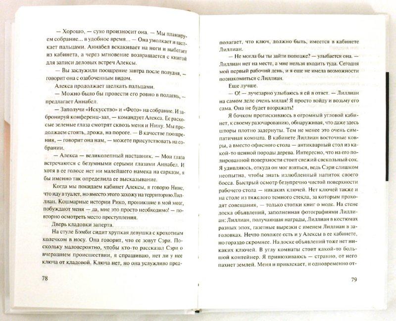 Иллюстрация 1 из 13 для Кровь нынче в моде - Валери Стиверс | Лабиринт - книги. Источник: Лабиринт
