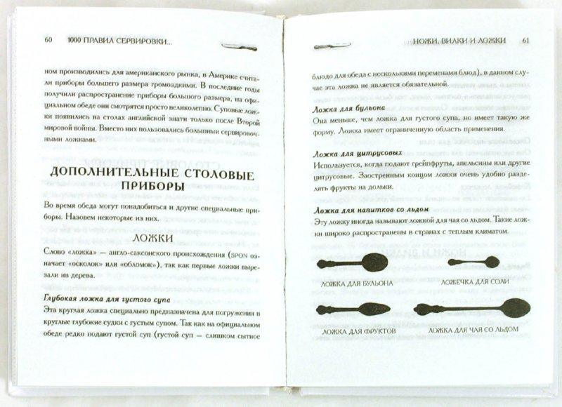 Иллюстрация 1 из 10 для 1000 правил сервировки и столового этикета. Безупречные рекомендации лучшего английского дворецкого - Инч, Херст | Лабиринт - книги. Источник: Лабиринт