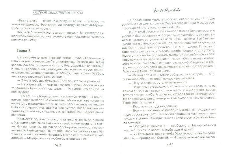 Иллюстрация 1 из 7 для Остров сбывшейся мечты - Елена Михалкова | Лабиринт - книги. Источник: Лабиринт
