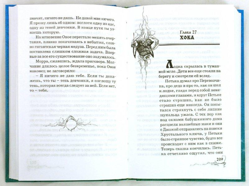 Иллюстрация 1 из 7 для Хрустальный ключ - Тамара Крюкова | Лабиринт - книги. Источник: Лабиринт