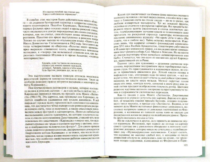Иллюстрация 1 из 13 для Караваджо - Александр Махов | Лабиринт - книги. Источник: Лабиринт