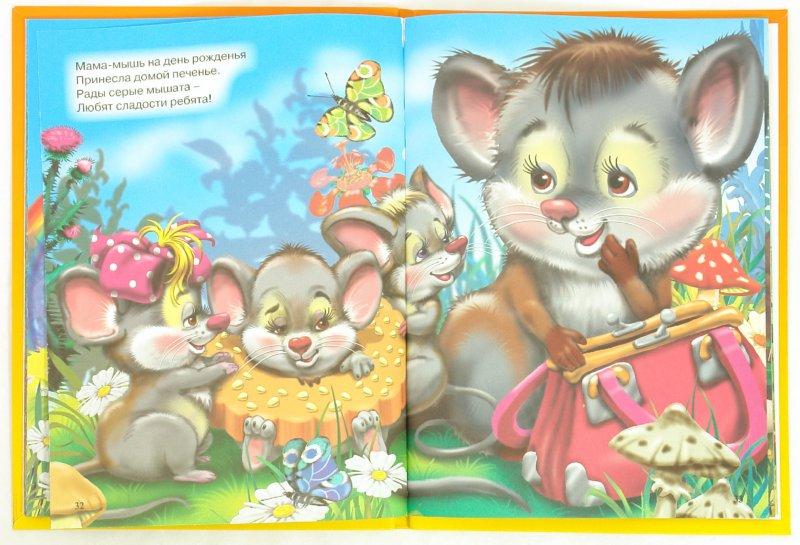 Иллюстрация 1 из 23 для Добрые стишата малышам - Мигунова, Куликовская, Корнеева, Крас | Лабиринт - книги. Источник: Лабиринт