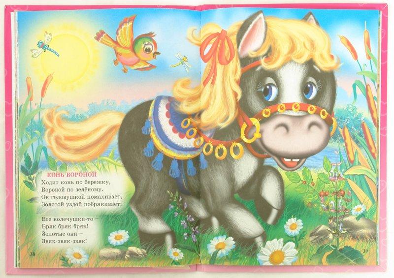 Иллюстрация 1 из 15 для Стихи для девочек - Бржозовский, Корнеева, Афлятунова   Лабиринт - книги. Источник: Лабиринт
