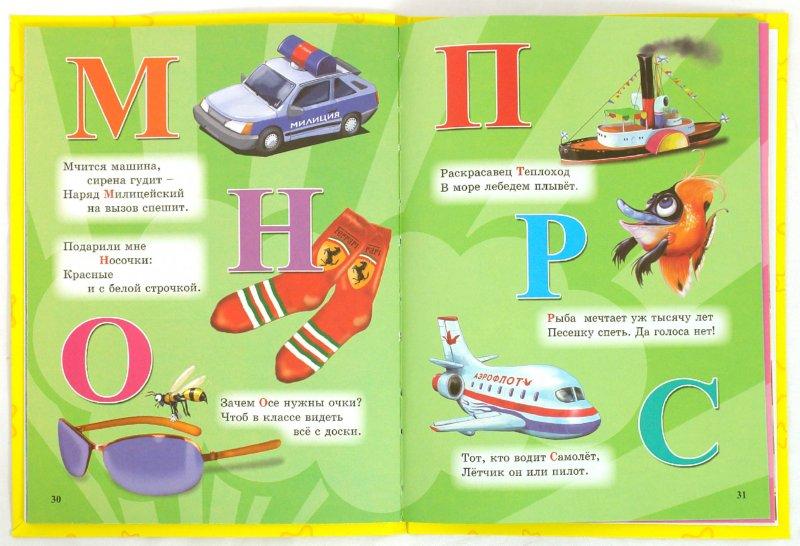 Иллюстрация 1 из 36 для Стихи для мальчиков - Мецгер, Нестеренко, Манакова, Афлятунова | Лабиринт - книги. Источник: Лабиринт