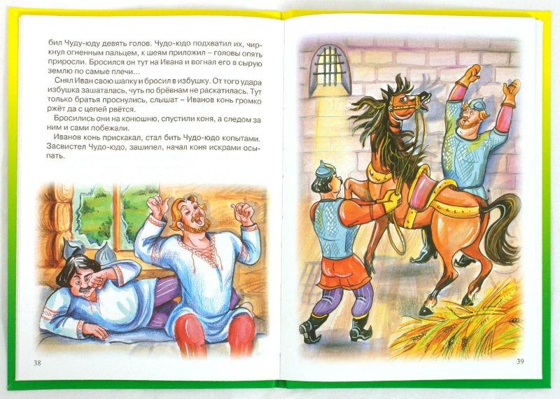 Иллюстрация 1 из 45 для Царевна-лягушка | Лабиринт - книги. Источник: Лабиринт
