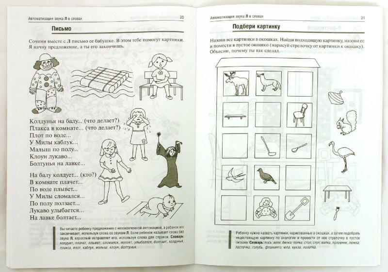 Иллюстрация 1 из 19 для Приключения Л. Логопедические игры - Баскакина, Лынская | Лабиринт - книги. Источник: Лабиринт