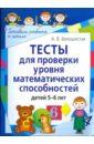 Белошистая Анна Витальевна Тесты для проверки уровня математических способностей детей 5-6 лет гаврина с большая книга тестов 5 6 лет мрр