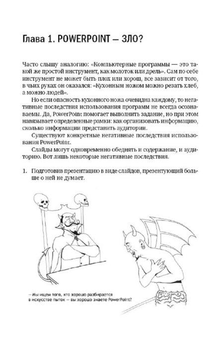 Иллюстрация 1 из 26 для Презентация. Лучше один раз увидеть! - Дмитрий Лазарев | Лабиринт - книги. Источник: Лабиринт