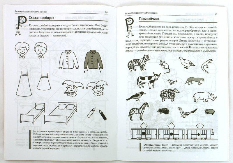 Иллюстрация 1 из 11 для День рождения Р. Логопедические игры - Баскакина, Лынская | Лабиринт - книги. Источник: Лабиринт