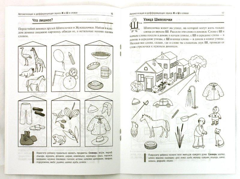 Иллюстрация 1 из 10 для Жужжалочка и Шипелочка. Логопедические игры - Баскакина, Лынская | Лабиринт - книги. Источник: Лабиринт