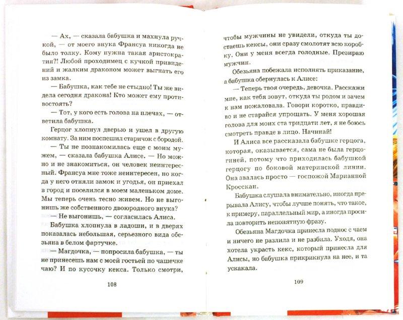 Иллюстрация 1 из 5 для Привидений не бывает - Кир Булычев | Лабиринт - книги. Источник: Лабиринт