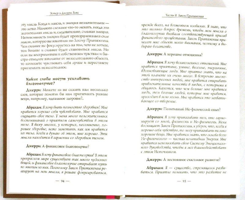 Иллюстрация 1 из 4 для Учение Абрахама. Том 1 - Хикс Эстер и Джерри | Лабиринт - книги. Источник: Лабиринт