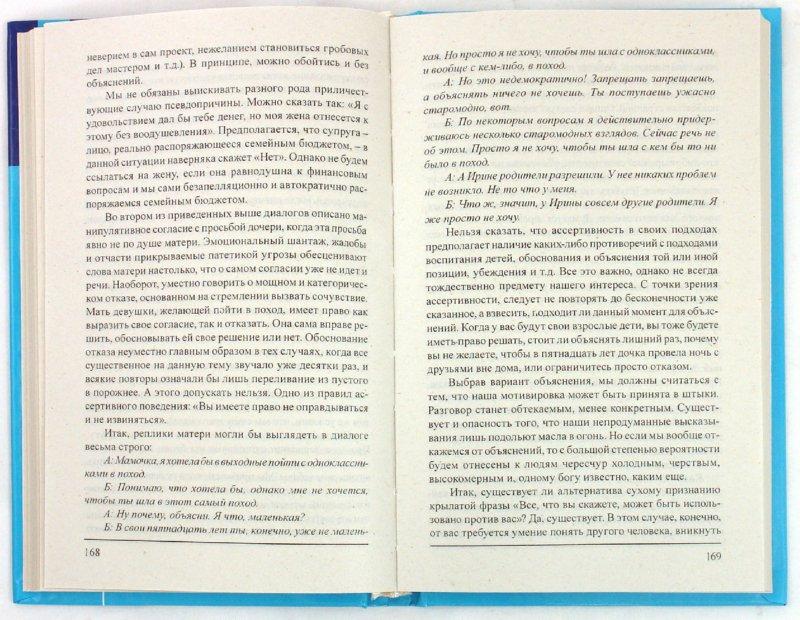 Иллюстрация 1 из 14 для Секреты общения - Кожуховская, Масюкевич   Лабиринт - книги. Источник: Лабиринт