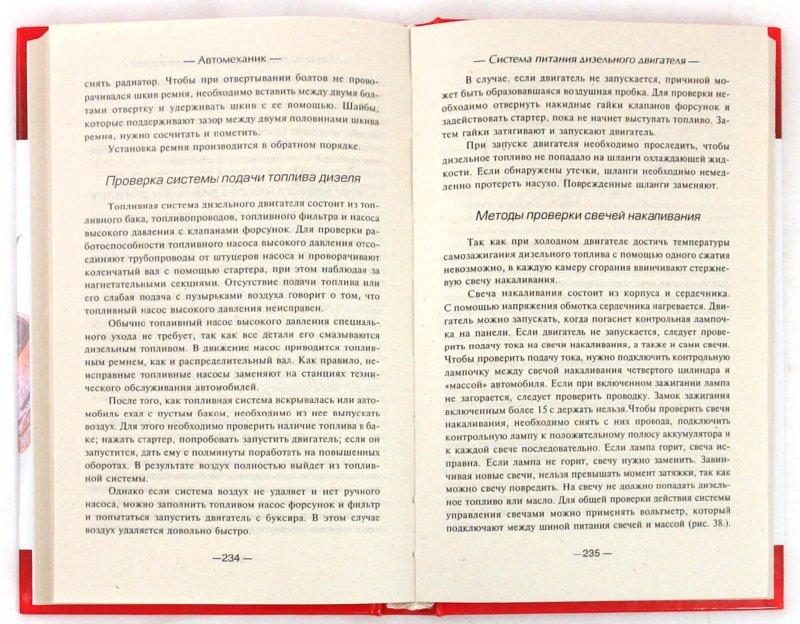 Иллюстрация 1 из 10 для Автомеханик | Лабиринт - книги. Источник: Лабиринт