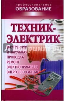 Техник-электрик сам себе электрик электромонтаж и полезные электронные самоделки