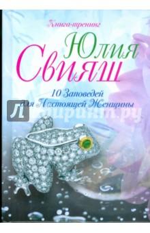 10 заповедей для Настоящей Женщины. Книга-тренинг