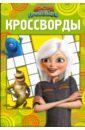 Кочаров Александр Сборник кроссвордов № К 0901. Монстры против пришельцев