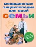 Медицинская энциклопедия для всей семьи. Все, что нужно знать о болезнях