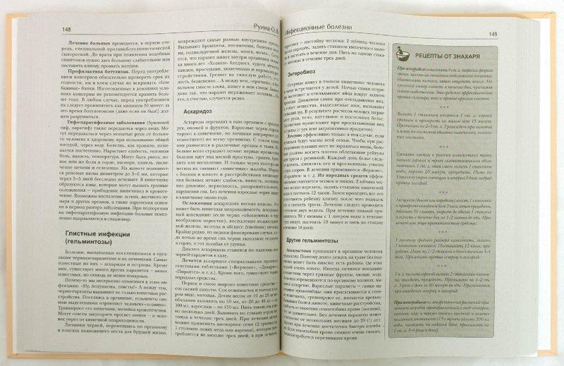 Иллюстрация 1 из 6 для Медицинская энциклопедия для всей семьи. Все, что нужно знать о болезнях - Ольга Руина | Лабиринт - книги. Источник: Лабиринт
