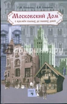 Московский дом. С времен былых до наших дней
