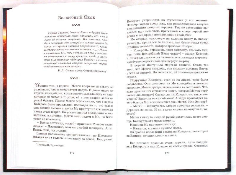 Иллюстрация 1 из 33 для Чернильное сердце - Корнелия Функе | Лабиринт - книги. Источник: Лабиринт