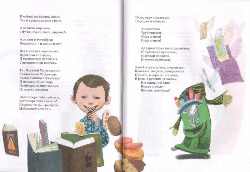 Иллюстрация 1 из 35 для Большая книга стихов и сказок - Корней Чуковский   Лабиринт - книги. Источник: Лабиринт