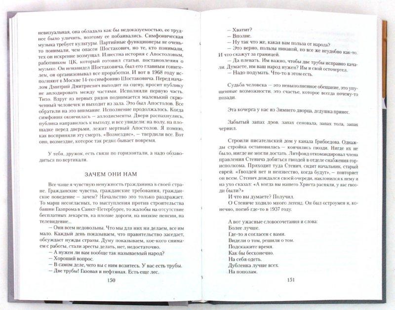 Иллюстрация 1 из 5 для Ералаш-Лэнд (DVDpc)   Лабиринт - софт. Источник: Лабиринт