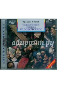 Zakazat.ru: Человеческое, слишком человеческое (CDmp3). Ницше Фридрих Вильгельм
