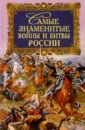 Шефов Николай Александрович Самые знаменитые войны и битвы России
