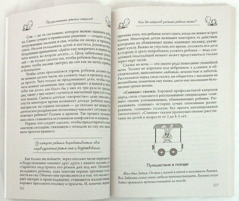 Иллюстрация 1 из 14 для Как справиться с капризами - Анна Бердникова | Лабиринт - книги. Источник: Лабиринт