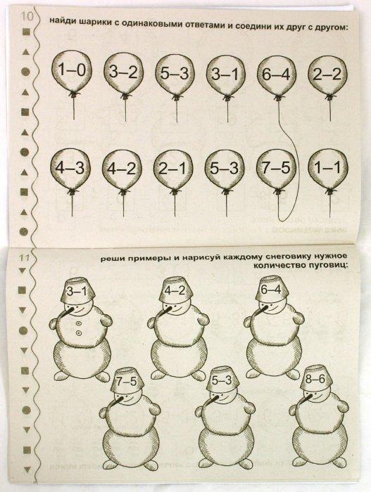 Иллюстрация 1 из 19 для Хорошо уметь считать. Шаг 2. Вычитание - В.В. Калинина | Лабиринт - книги. Источник: Лабиринт