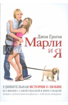 Марли и я. Удивительная история о любви и о жизни с самой ужасной в мире собакой скачать песню я куплю тебе новую жизнь без регистрации и смс