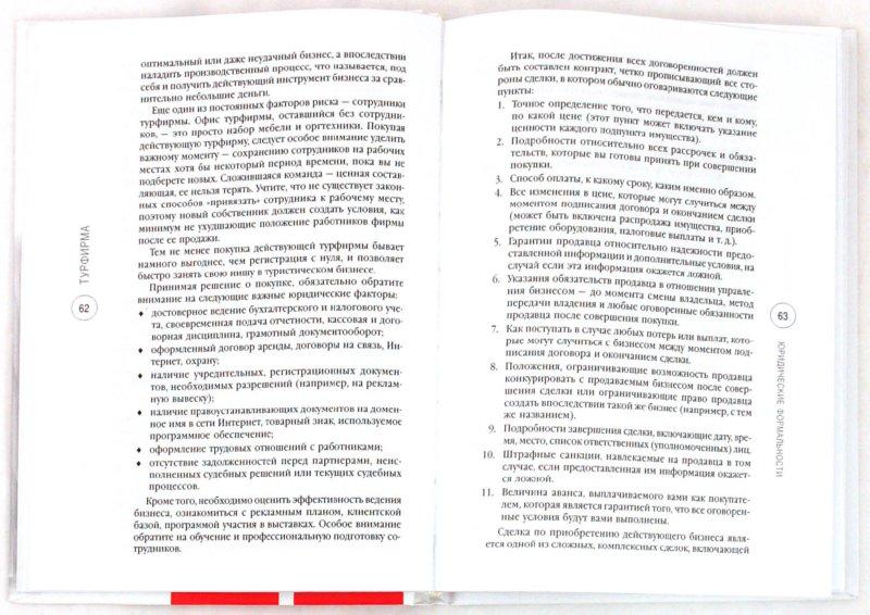 Иллюстрация 1 из 7 для Турфирма: с чего начать, как преуспеть - Мохова, Мохов | Лабиринт - книги. Источник: Лабиринт