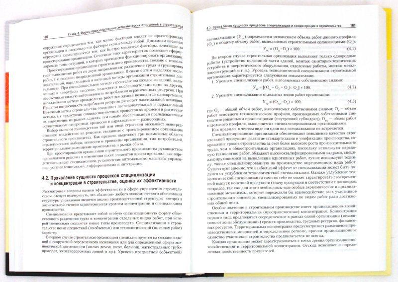 Иллюстрация 1 из 14 для Экономика строительства - Вячеслав Бузырев | Лабиринт - книги. Источник: Лабиринт