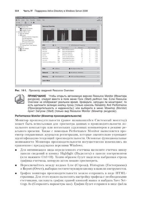 Иллюстрация 1 из 18 для Служба Active Directory. Ресурсы Windows Server 2008 - Раймер, Малкер, Кезема, Райт | Лабиринт - книги. Источник: Лабиринт