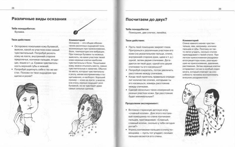 Иллюстрация 1 из 11 для Что умеет наше тело? - Фреск, Фреск | Лабиринт - книги. Источник: Лабиринт