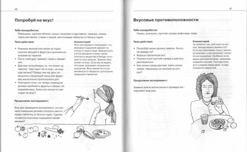 Иллюстрация 2 из 11 для Что умеет наше тело? - Фреск, Фреск | Лабиринт - книги. Источник: Лабиринт