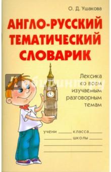 Англо-русский тематический словарик