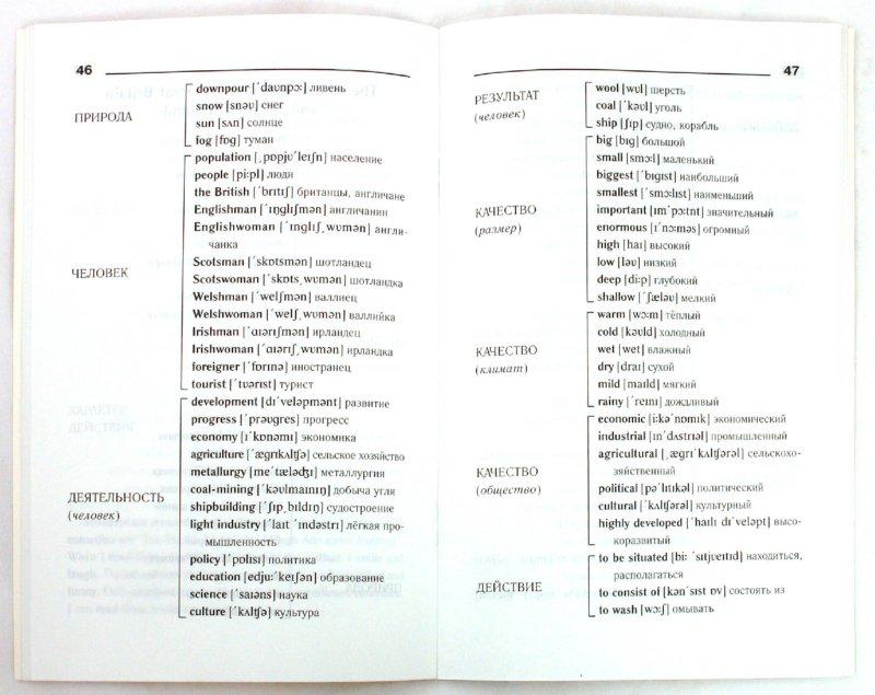 Иллюстрация 1 из 36 для Англо-русский тематический словарик - Ольга Ушакова   Лабиринт - книги. Источник: Лабиринт
