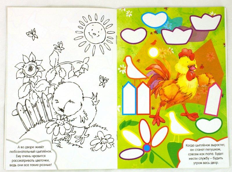 Иллюстрация 1 из 18 для Вклей-ка наклейку. Зверята | Лабиринт - книги. Источник: Лабиринт