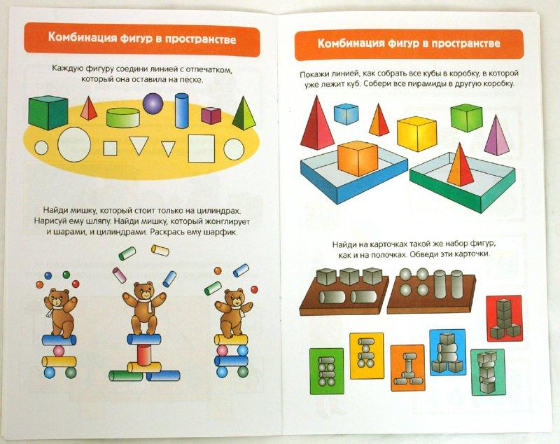 Иллюстрация 1 из 7 для Готовимся к школе. Учим формы. 3-5 лет   Лабиринт - книги. Источник: Лабиринт