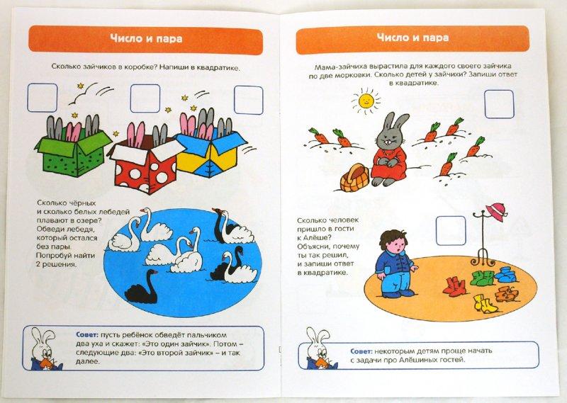 Иллюстрация 1 из 14 для Готовимся к школе. Учимся считать. 3-5 лет | Лабиринт - книги. Источник: Лабиринт