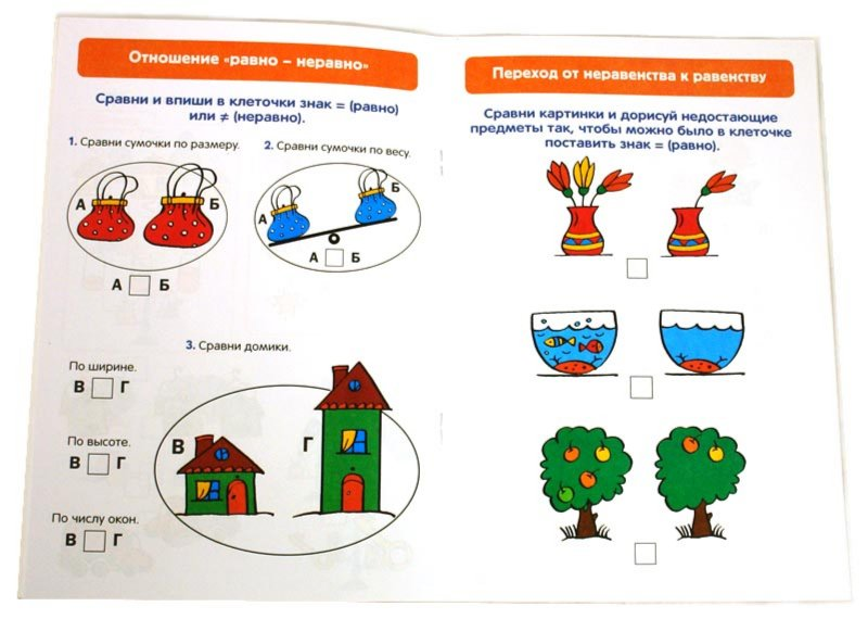 Иллюстрация 1 из 40 для Готовимся к школе. Знакомство с математикой. 4-6 лет | Лабиринт - книги. Источник: Лабиринт
