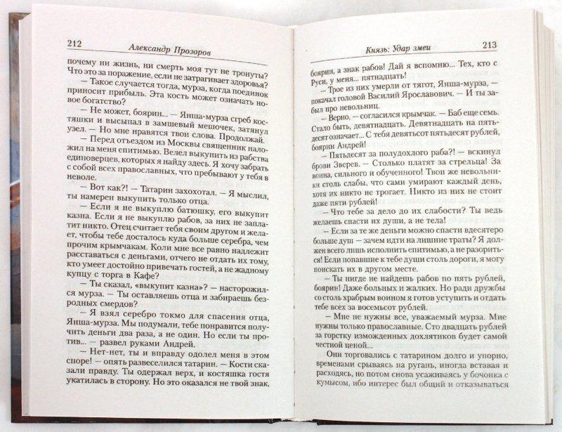 Иллюстрация 1 из 10 для Князь: Удар змеи - Александр Прозоров | Лабиринт - книги. Источник: Лабиринт